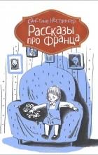 Кристина Нестлингер - Рассказы про Франца (сборник)