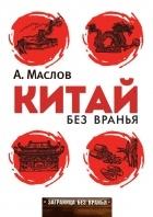 А.А.Маслов - Китай без вранья