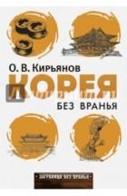 Олег Кирьянов - Корея без вранья