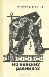 Всеволод Кочетов - На невских равнинах (сборник)