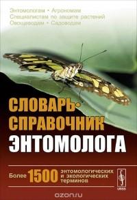 Словарь-справочник энтомолога