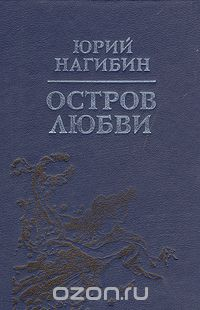 Юрий Нагибин - Остров любви