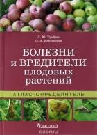 - Болезни и вредители плодовых растений. Атлас-определитель