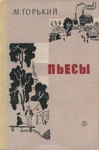 Максим Горький - М. Горький. Пьесы (сборник)