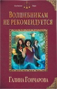 Галина Гончарова - Волшебникам не рекомендуется