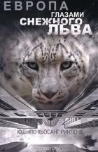 Кхенпо Кьосанг Ринпоче - Европа глазами снежного льва