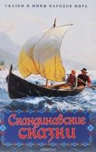 - Скандинавские сказки (сборник)