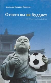 Дзонгсар Кхьенце - Отчего вы не буддист