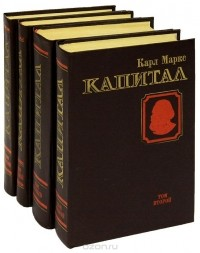 Карл Маркс - Капитал. В 3 томах (комплект из 4 книг)