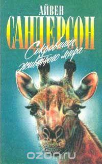 Айвен Сандерсон - Сокровища животного мира