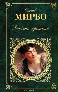Октав Мирбо — Дневник горничной