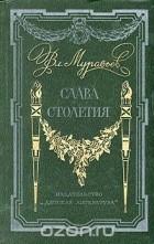 Владимир Муравьев - Слава столетия