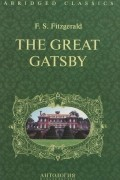 Фрэнсис Скотт Кей Фицджеральд - The Great Gatsby (сборник)