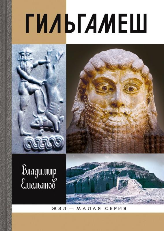 Гильгамеш книга скачать бесплатно