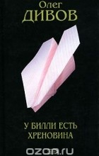 Олег Дивов - У Билли есть хреновина (сборник)