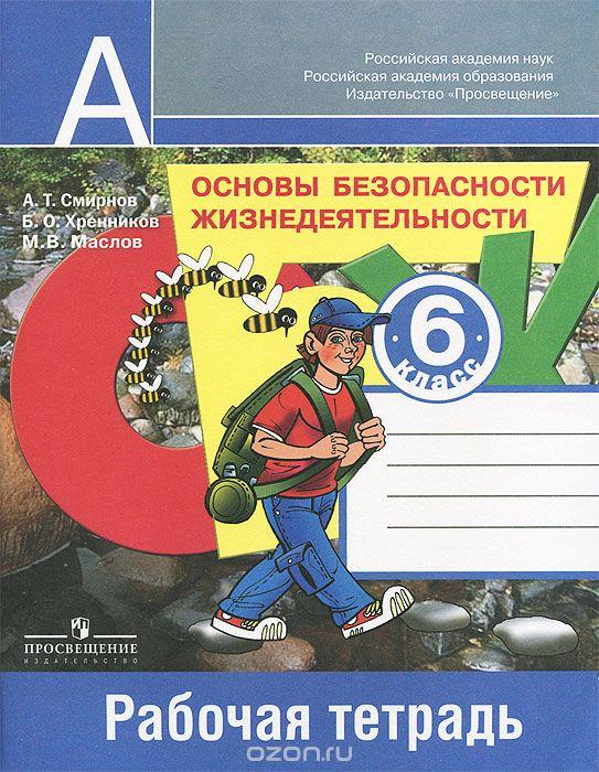 Учебник по обж 6 класс смирнов скачать | coafige | pinterest.