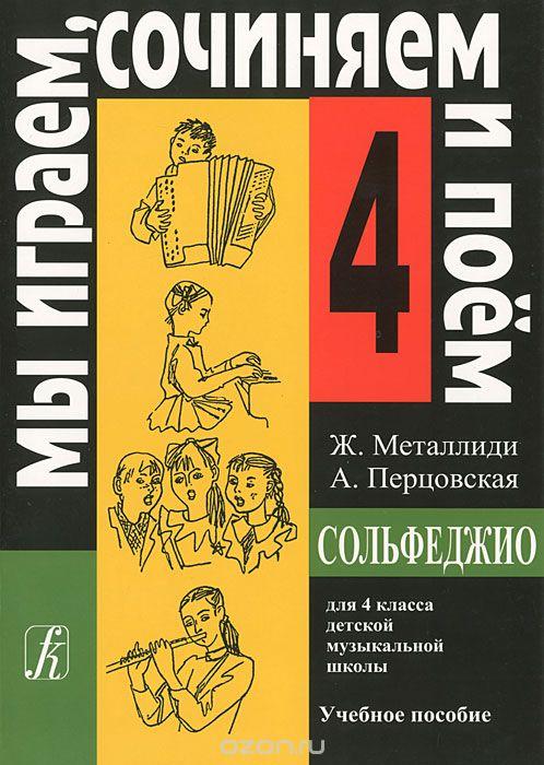 учебник сольфеджио 4 класс металлиди