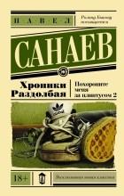 Павел Санаев - Хроники Раздолбая. Похороните меня за плинтусом 2