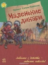 Эрнест Сетон-Томпсон - Маленькие дикари