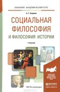 Александр Спиркин - Социальная философия и философия истории. Учебник