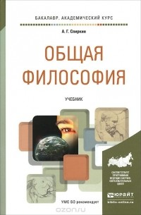 Александр Спиркин - Общая философия. Учебник