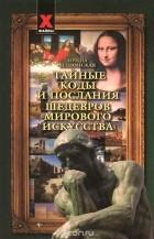 Ирина Шлионская - Тайные коды и послания шедевров мирового искусства
