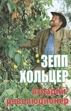 Зепп Хольцер - Аграрий-революционер