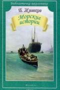 Борис Житков - Морские истории (сборник)