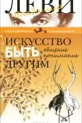 Владимир Леви - Искусство быть другим
