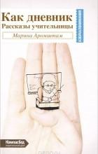 Марина Аромштам - Как дневник. Рассказы учительницы