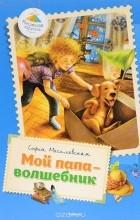 Софья Могилевская - Мой папа - волшебник (сборник)