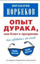 Мирзакарим Норбеков - Опыт дурака, или Ключ к прозрению