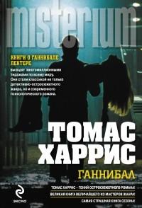 Томас Харрис - Ганнибал