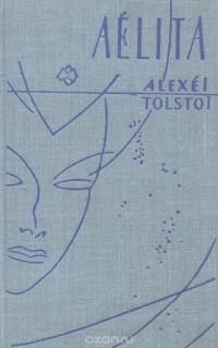 Alexéi Tolstoï - Aélita / Аэлита. Роман (на французском языке)