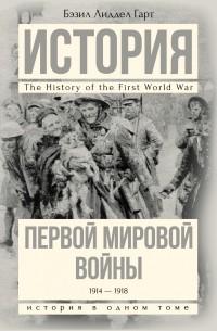 Бэзил Генри Лиддел Гарт - История Первой мировой войны