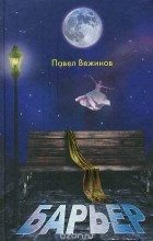 Павел Вежинов - Барьер (сборник)