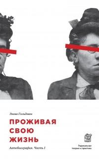 Эмма Гольдман - Проживая свою жизнь. Автобиография. Часть 1