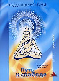 Будда Шакьямуни - Путь к свободе. Книга максим и сентенций