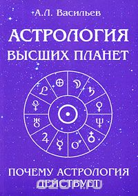 Алексей Васильев - Астрология высших планет. Почему астрология действует