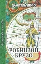 Даниель Дефо - Робинзон Крузо (сборник)
