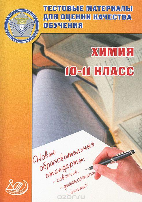 химия 10 11 богданова васюкова ответы