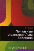 Олег Куваев - Печальные странствия Льва Бебенина