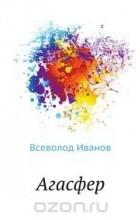 Всеволод Иванов - Агасфер