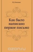 Редьярд Джозеф Киплинг - Как было написано первое письмо