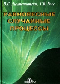 Владимир Лихтенштейн, Геннадий Росс — Равновесные случайные процессы. Теория, практика, инфобизнес