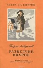 Борис Лавренёв - Разведчик Вихров