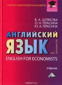 Словарь английского языка для экономистов