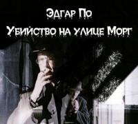 Эдгар Аллан По — Убийство на улице Морг