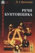 Петр Кропоткин - Речи бунтовщика