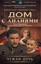 Елена Арсеньева - Чужая дочь